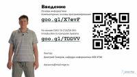 Comp_basics_of_programming-L1_150803.01